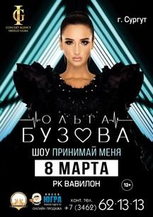 Афиша татарских концертов сургут купить билет на концерт лолиты в спб