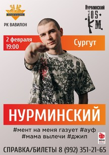 Татарские концерты в сургуте афиши билеты на балет им моисеева